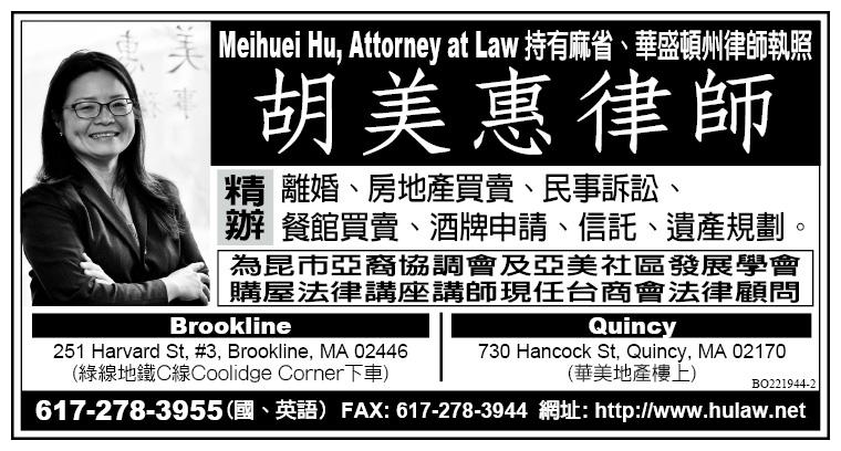 胡美惠律師