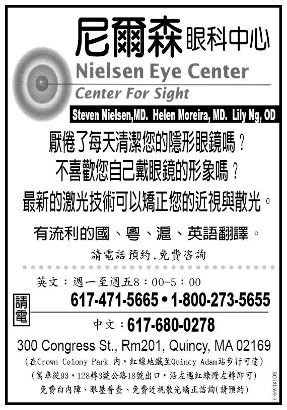 尼爾森眼科