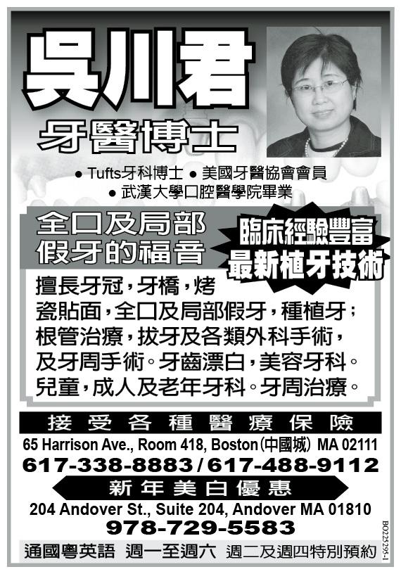吳川君牙醫博士