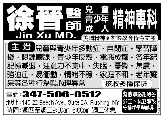 DR JIN XU