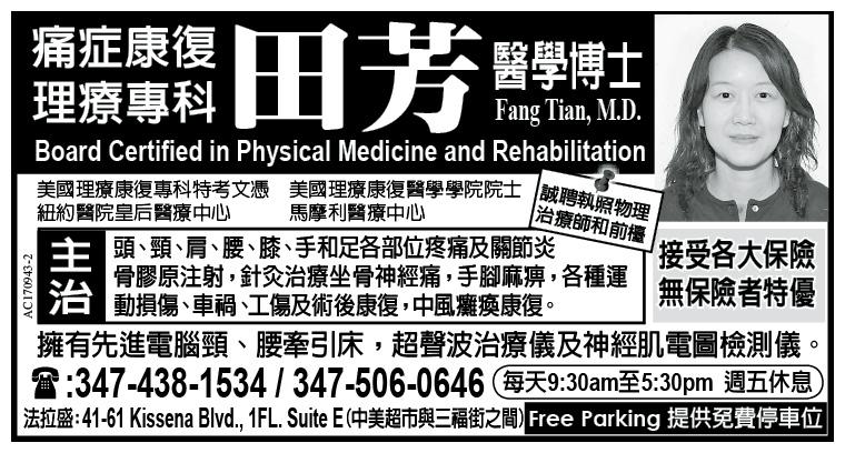 田芳醫學博士